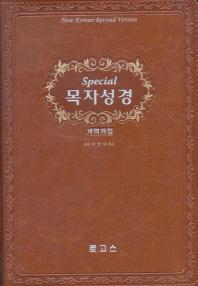 스페셜 목자성경(브라운)(대)(단본)(개역개정)
