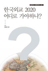 한국외교 2020 어디로 가야하나. 1