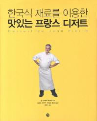 한국식 재료를 이용한 맛있는 프랑스 디저트
