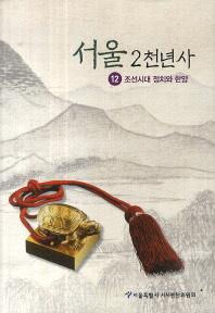 서울 2천년사. 12: 조선시대 정치와 한양