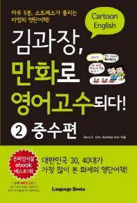 김과장 만화로 영어고수되다. 2: 중수편