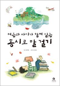 어른과 아이가 함께 읽는 동시로 말 걸기