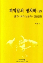 피억압의 정치학. 상: 한국사회와 노동자 민중운동