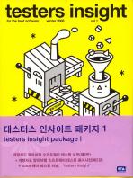 테스터스 인사이트 패키지. 1