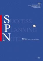 SUCCESS PLANNING NOTE(석세스 플래닝 노트)