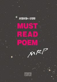 포엠포엠이 선정한 Must Read Poem MRP