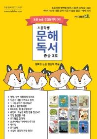 초등학생 문해독서 중급 3호