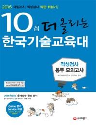 10점 더 올리는 한국기술교육대 적성검사 봉투 모의고사(2015)