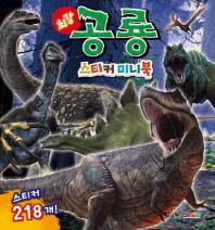 최강 공룡 스티커미니북