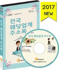 전국 웨딩업계 주소록(2017)(CD)