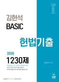 김현석 Basic 헌법 기출 1230제(2020)