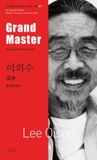 이외수: 고수(Grand Master)