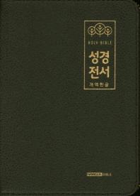 성경전서(다크브라운)(62HB)(양피지퍼)(개역한글)