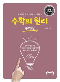 수학의 원리 고등 수학(상)(2018)