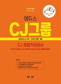 에듀스 CJ그룹 종합적성검사 실전모의고사(2019)