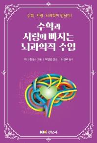 수학과 사랑에 빠지는 뇌과학적 수업