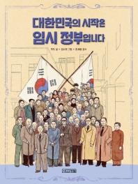 대한민국의 시작은 임시 정부입니다