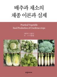 배추과 채소의 채종 이론과 실제
