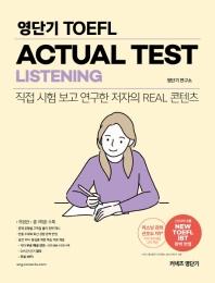커넥츠 영단기 영단기 TOEFL ACTUAL TEST LISTENING