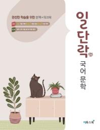 일단락 고등 국어문학(2020)