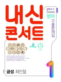 내신콘서트 중학 영어 중1-2 기출문제집 통합본(금성 최인철)(2020)