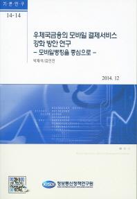 우체국금융의 모바일 결제서비스 강화 방안 연구: 모바일뱅킹을 중심으로