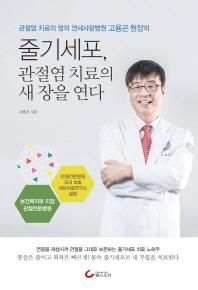 줄기세포, 관절염 치료의 새 장을 연다