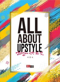 업스타일에 관한 모든것(All About Upstyle))