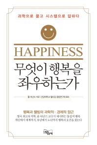 무엇이 행복을 좌우하는가