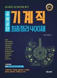 공사공단 기계직 최종정리 400제(2021)