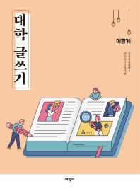 대학 글쓰기: 이공계