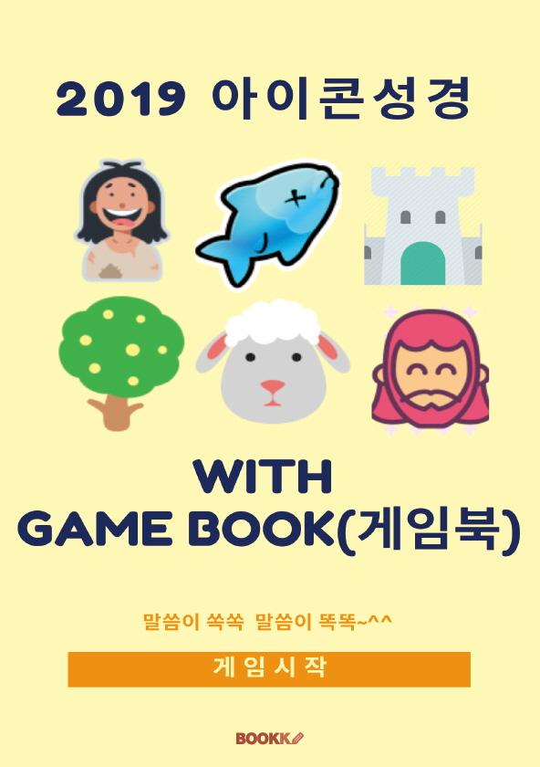 2019 아이콘성경 with game book(게임북) (컬러판)