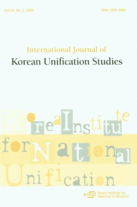 International Journal of Korean Unification Studies(Vol.29, No.2, 2020)