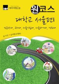 원코스 대학교 서울편1 성균관대, 고려대, 서울시립대, 서울과기대, 경희대