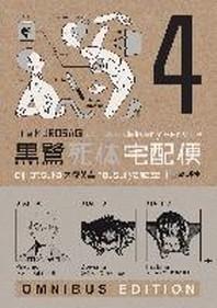 The Kurosagi Corpse Delivery Service