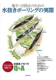 地すべり防止のための水拔きボ-リングの實際 寫眞と圖で理解する水拔きノウハウQ&A