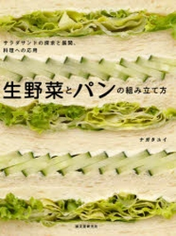 生野菜とパンの組み立て方 サラダサンドの探求と展開,料理への應用