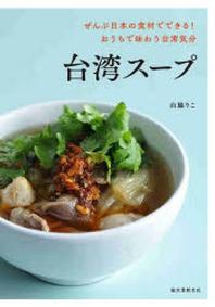台灣ス-プ ぜんぶ日本の食材でできる!おうちで味わう台灣氣分