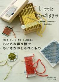 ちいさな織り機でちいさなおしゃれこもの 空き箱.フレ-ム.厚紙.木っ端で作る