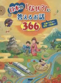 日本の「なぜ?」に答えるお話366 傳統.文化から世界一の技術まで