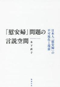 「慰安婦」問題の言說空間 日本人「慰安婦」の不可視化と現前