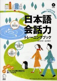 日本語會話力トレ-ニングブック