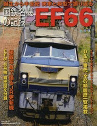 國鐵名機の記錄EF66
