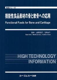 機能性食品素材の骨と軟骨への應用
