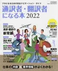 通譯者.飜譯者になる本 プロになるための完全ナビゲ-ション.ガイド 2022
