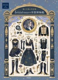 FOUATONSの空想博物館 服と小物の作品集