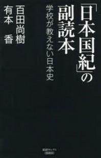 「日本國紀」の副讀本 學校が敎えない日本史