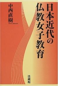 日本近代の佛敎女子敎育