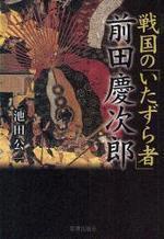 戰國の「いたずら者」前田慶次郞