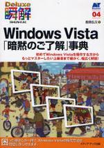 WINDOWS VISTA「暗默のご了解」事典 初めてWINDOWS VISTAを操作する方からもっとマスタ―したい上級者まで細かく,幅廣く解說!